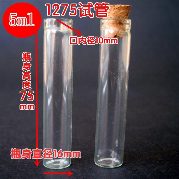 十個起賣 1275試管小玻璃瓶子/迷你瓶 管制瓶/精油瓶/試驗器皿/試管瓶器皿