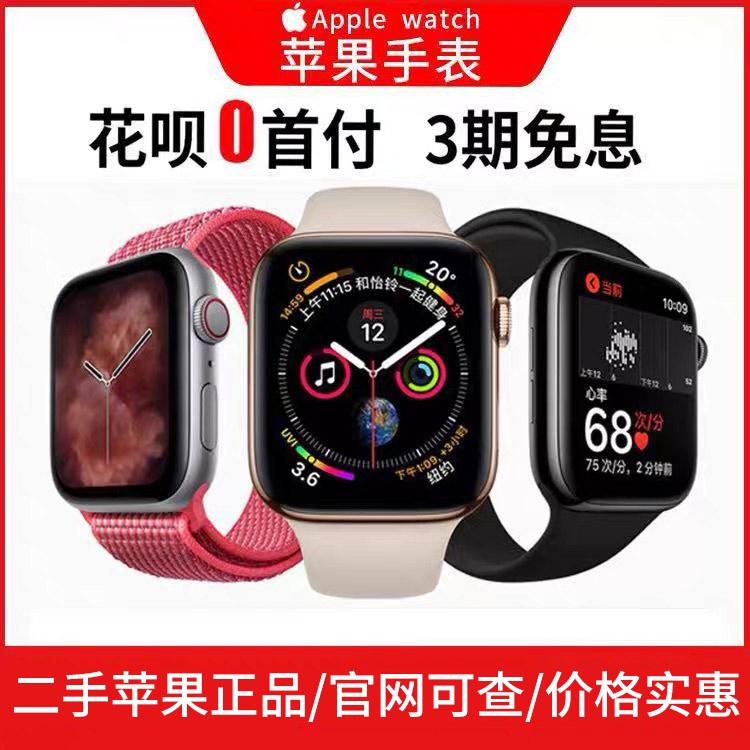 店長推薦~二手蘋果手錶2正品apple watch4代iWatch3智慧se運動電話男s5版s6