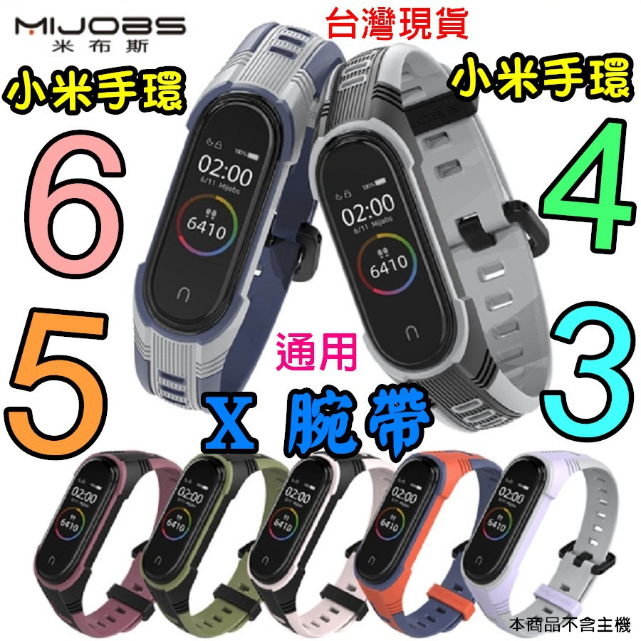 現貨 米布斯 小米手環6 小米手環5 通用 X腕帶 小米手環4 小米手環3 雙色矽膠錶帶 運動錶帶 多色 腕帶 X錶帶