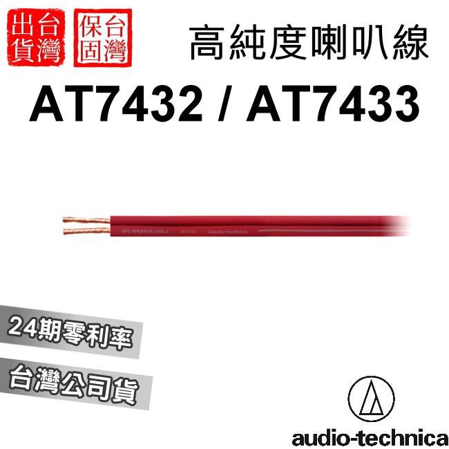 audio-technica 鐵三角 喇叭線 1米 發燒線 AT7432 AT7433 高純度 OFC 車載用 裸線
