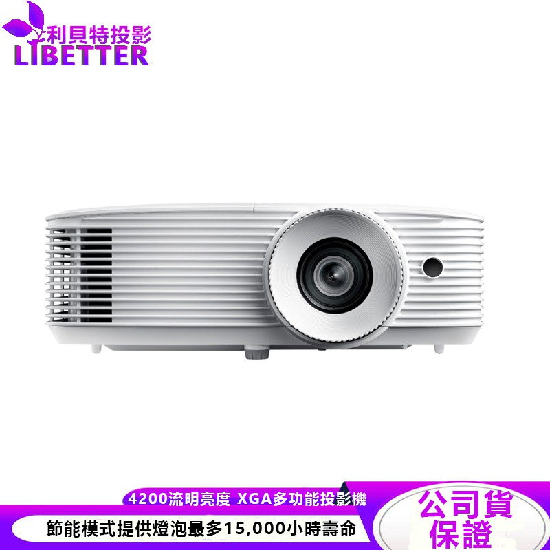 OPTOMA X412 XGA 4200流明度 高亮度商用投影機 中大型會議使用 利貝特專業投影保證原廠公司貨