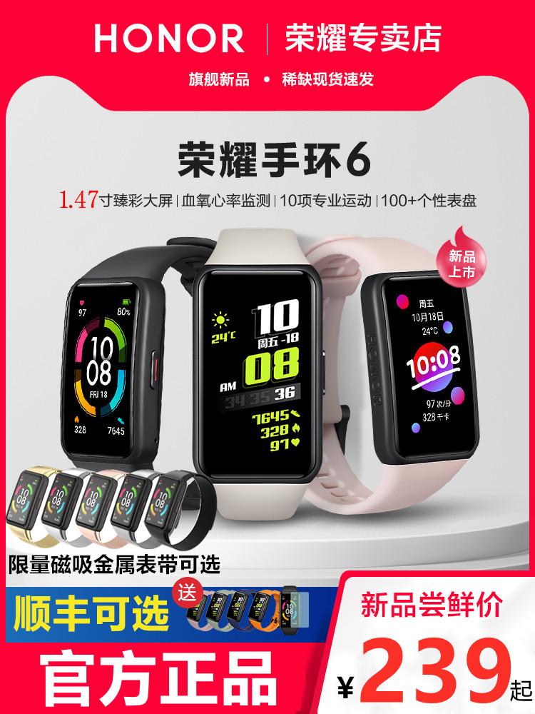 【手環,手錶】送錶帶【順豐可選】榮耀手環6運動手錶5智能NFC多功能藍牙跑步記錄血氧監測計步心率適用小米華為蘋果安卓