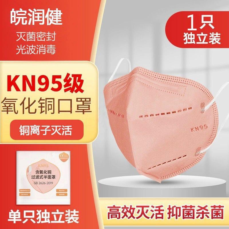 滅活KN95口罩獨立包裝重復使用口罩防疫防病毒五層透氣銅離子口罩抗菌口罩