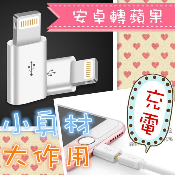 台灣現貨 蘋果轉接頭 iPhone 安卓轉接頭 蘋果轉換頭 轉接頭 充電轉接 Andriod轉iphone手機轉接頭