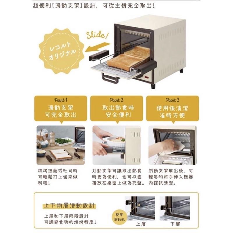 日本 麗克特 電烤箱 Recolte Delicate (二手)