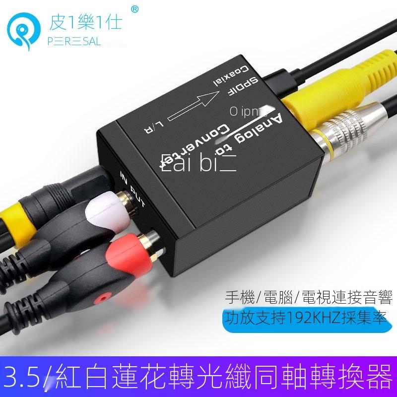 台灣現貨✣類比轉數位轉換器3.5mm紅白2RCA轉光纖opt/同軸spdif音訊轉換器