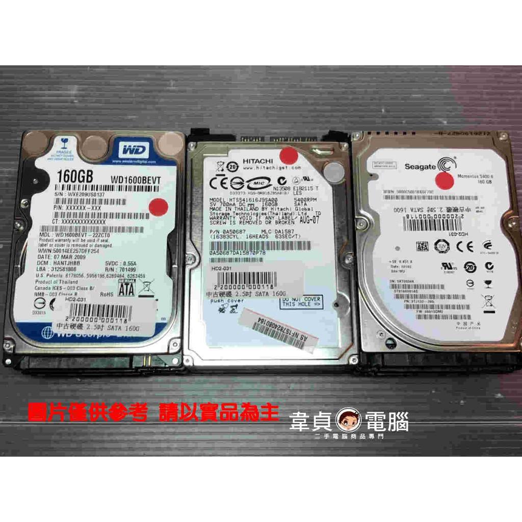 【韋貞電腦】二手電腦零件-2.5吋硬碟/2.5 SATA 160G 250G 500G/內接式/廠牌隨機/保固30日