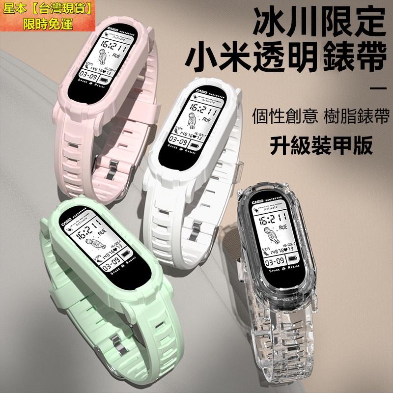 台灣24H出貨 小米手環5錶帶 小米手環6 升級裝甲版 通用小米6/5/4/3 官方小米手環 小米4 小米3替換錶帶