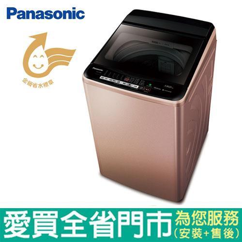 Panasonic國際13KG變頻洗衣機NA-V130EB-PN含配送+安裝【愛買】