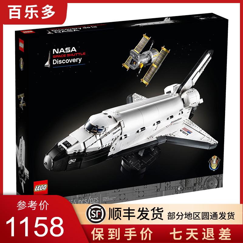 LEGO樂高10283美國宇航局發現號太空梭創意系列男孩拼搭玩具
