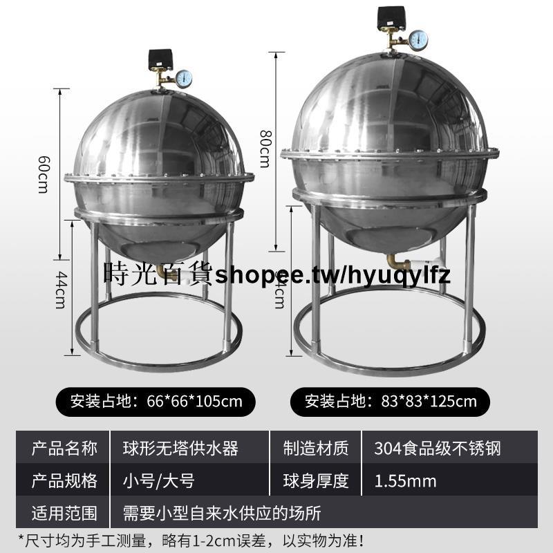 全自動無塔供水器球形壓力罐304不銹鋼圓形水塔儲水罐水泵儲水箱