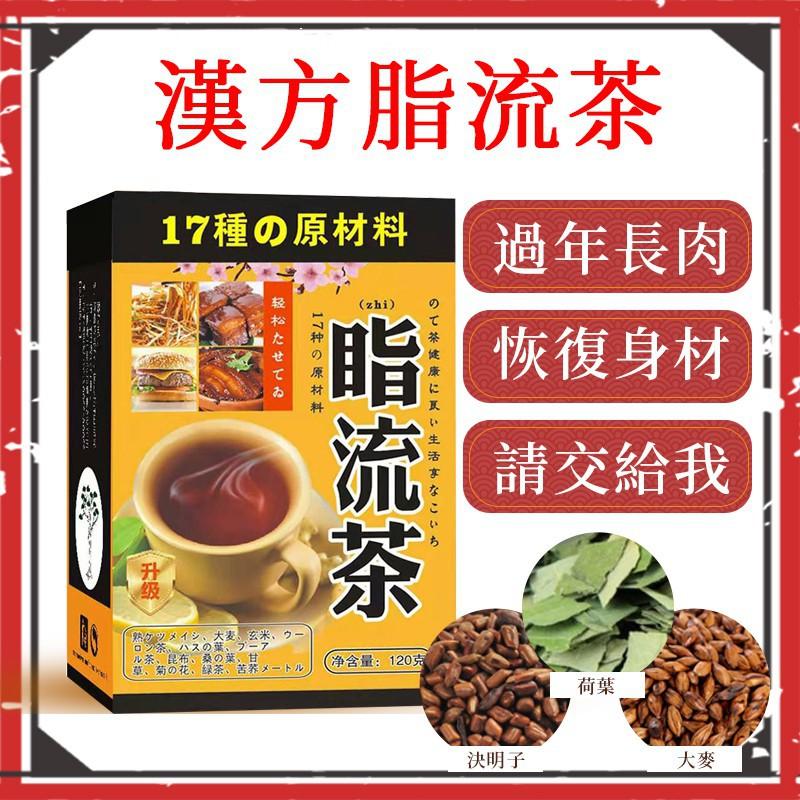 【台灣現貨】正品脂流茶 肉肉拜拜茶 紅豆薏米茶 冬瓜荷葉茶 決明子 荷葉茶 大麥茶 草本茶 養生茶 減肥茶 順暢茶