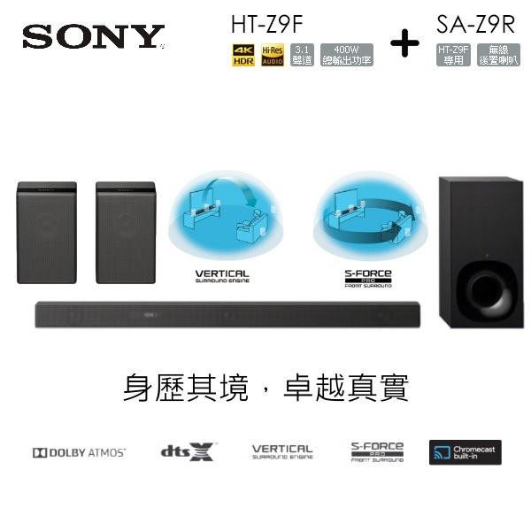 SONY 3.1聲道家庭劇院組 HT-Z9F + SA-Z9R 家庭劇院 SOUNDBAR 公司貨 Z9R Z9F