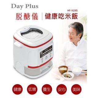 DayPlus減醣料理脫醣儀HF-N295 臺南市