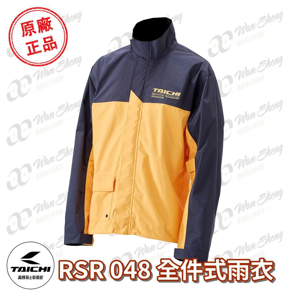 【 萬勝騎士裝備館】-現貨 RS TAICHI 太極 RSR 048 高機能 防水透濕 兩件式雨衣