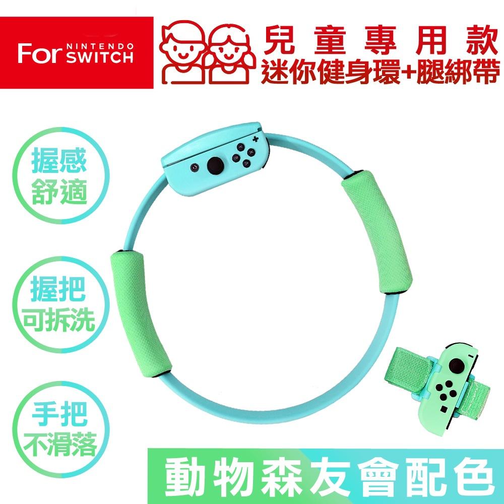 任天堂NS Switch專用 迷你健身環+腿綁帶組合 兒童款-動物森友會配色(HBS-179D) [現貨]