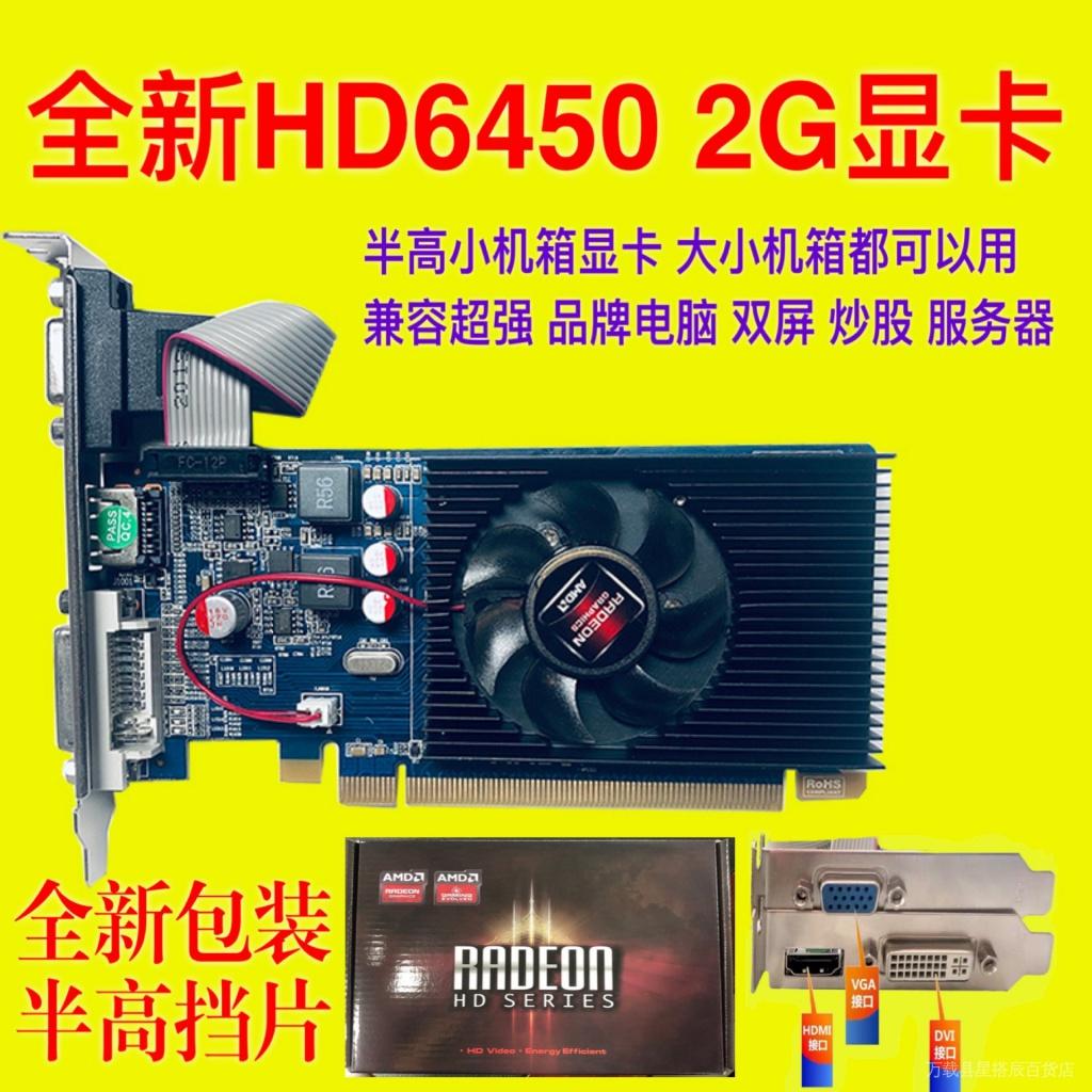 限時折扣全新amd顯卡 HD6450 2G 顯卡小機箱半高刀卡高清檯式電腦獨立顯卡
