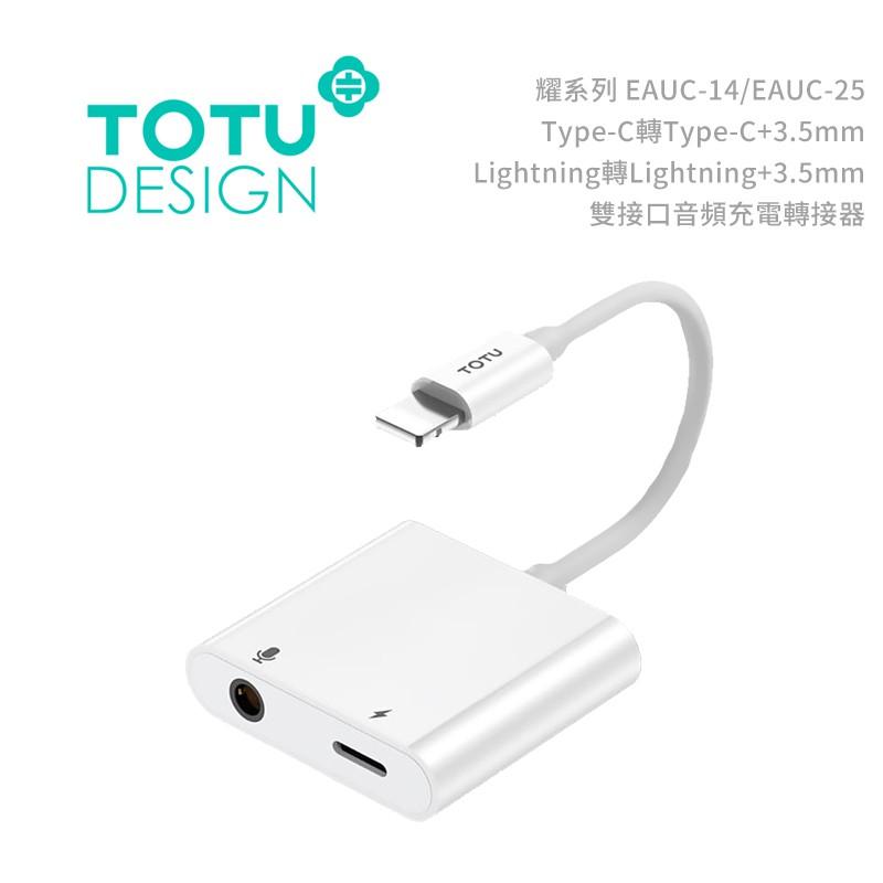 【TOTU】智能轉接頭 轉3.5mm耳機孔 Lightning 支援 直播 視訊 音源 / Type-C 支援DAC