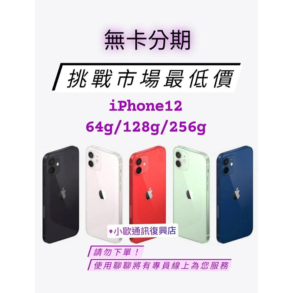 台中 免卡分期/無卡分期 APPLE iPhone 12 I12  64g/128g/256g 最低月付1199