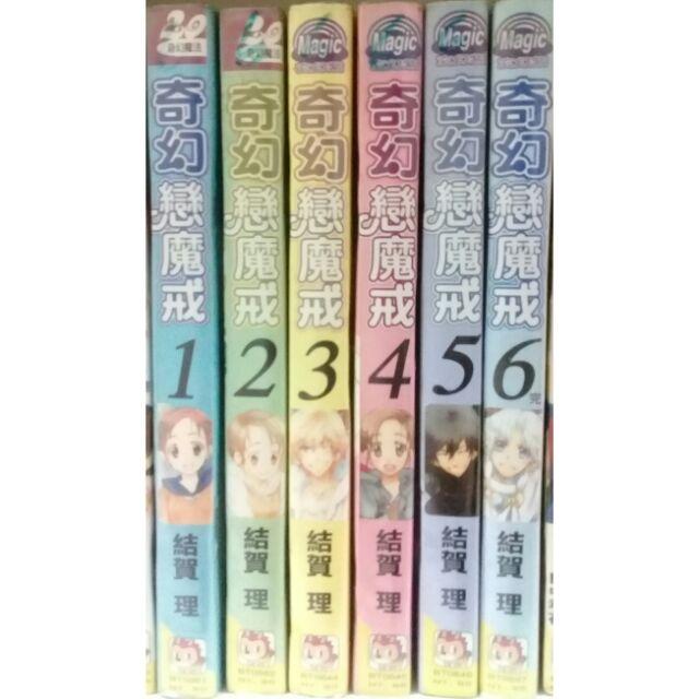 奇幻戀魔戒   1-6(完)350元   作者:結賀理