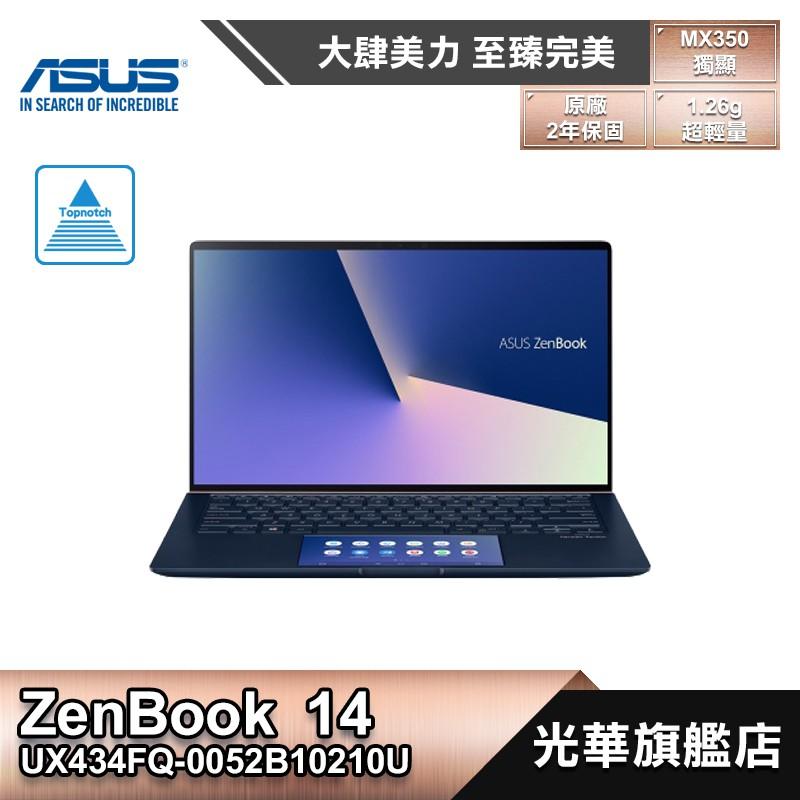 ASUS 華碩 ZenBook UX434 UX434FQ-0052B10210U 14吋 輕薄 窄邊 筆電 皇家藍