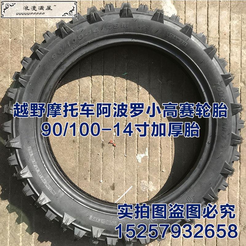 【輪胎改裝】越野摩托車阿波羅小高賽輪胎 90/100-14寸加厚胎70/100-17