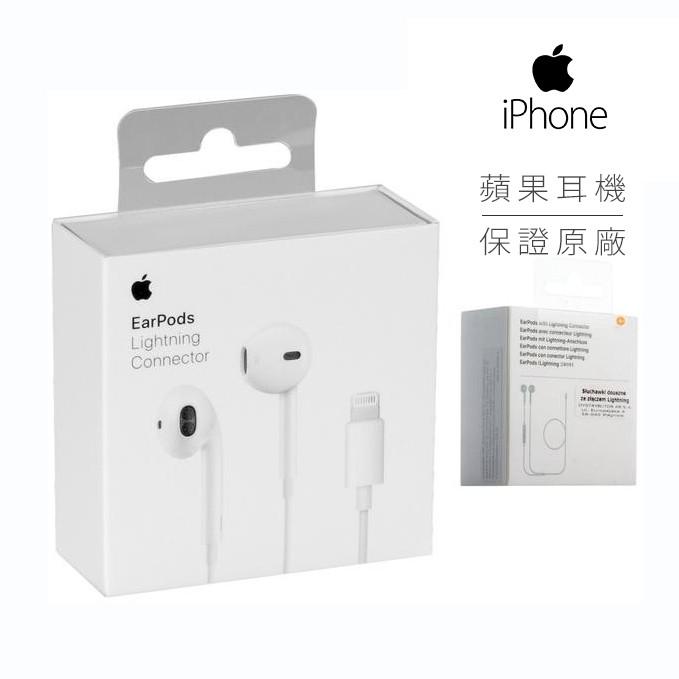 APPLE 蘋果 原廠耳機 EarPods Lightning iPhone 11 12 原廠包裝