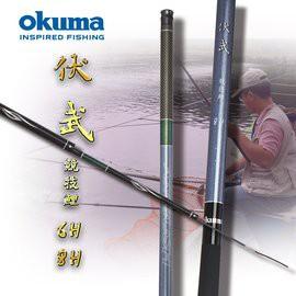 【網路限定價】OKUMA 伏武 競技池釣竿  6H 8H 12尺 13尺 15尺 手竿 池鯉竿《屏東海豐》