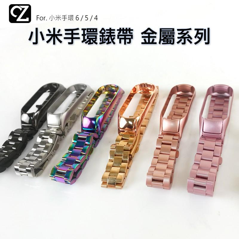 小米手環6 米5 米4 錶帶 金屬錶帶 替換錶帶 通用錶帶 小米手環5錶帶 小米手環錶帶 小米腕帶 金屬錶帶 思考家