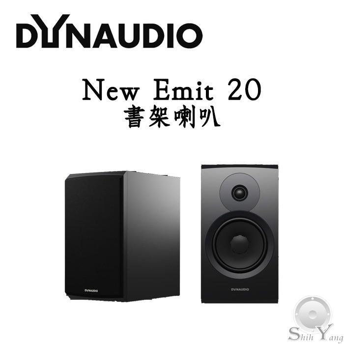 Dynaudio 丹拿 New Emit 20 書架喇叭 單體升級 音質更提升 鈦孚公司貨保固