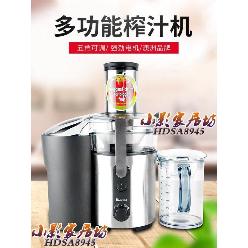 鉑富Breville BJE500 榨汁機鮮榨果汁機商店家用全自動果蔬多功能