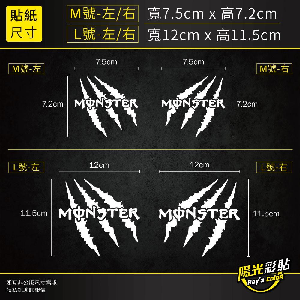 【陽光彩貼】魔爪monster【E款-撕裂鬼爪】【共2種尺寸】3M反光貼_車貼_彩繪貼紙_安全帽_SYM_KYMCO