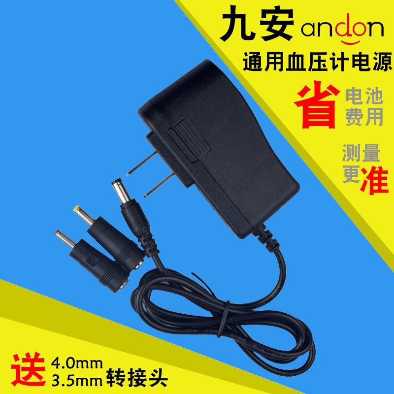 九安電子血壓計配件KD559 391 5918外接電源適配器測量儀6V充電線