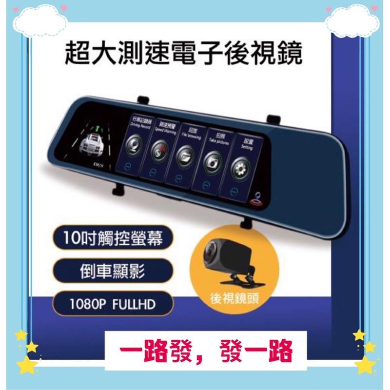 CORAL大視野GPS測速雙錄行車記錄器 市價:6990元 蝦友價:2790元