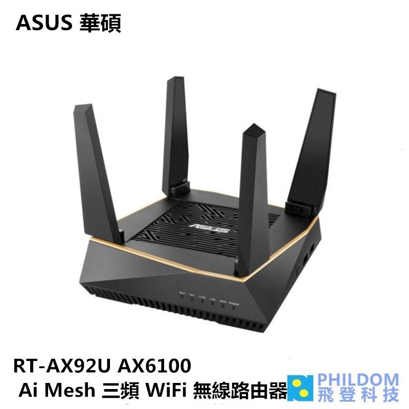 ASUS 華碩 RT-AX92U AX6100 Ai Mesh 三頻 WiFi 無線路由器  分享器 三頻 WIF6