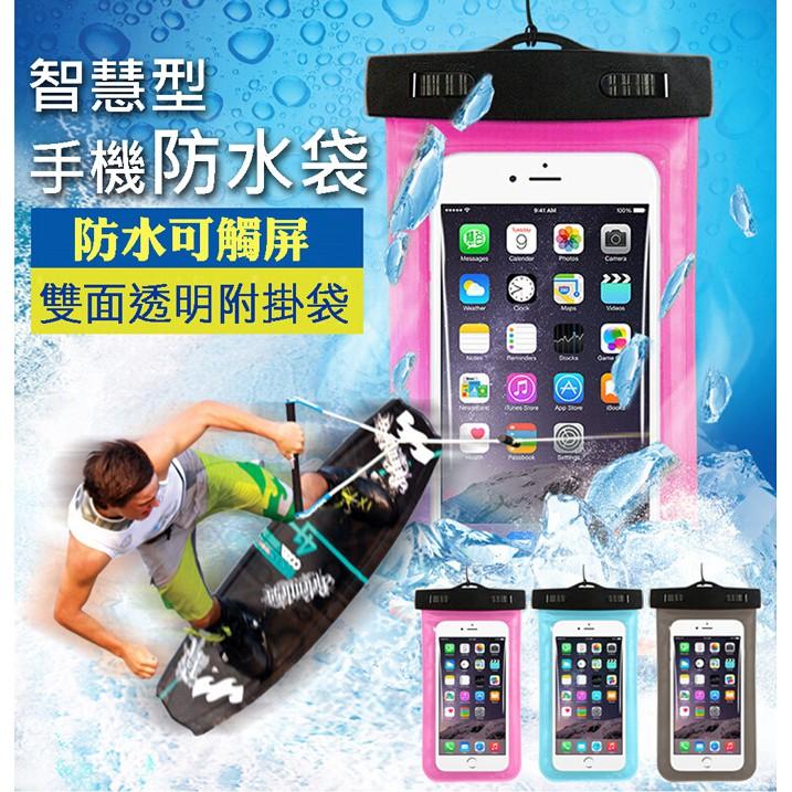 台灣現貨附發票★iphone手機防水袋 手機夜光防水套 送掛繩 防水袋玩水必備 可觸屏智慧型手機防水袋(3色) ⓊⒷ