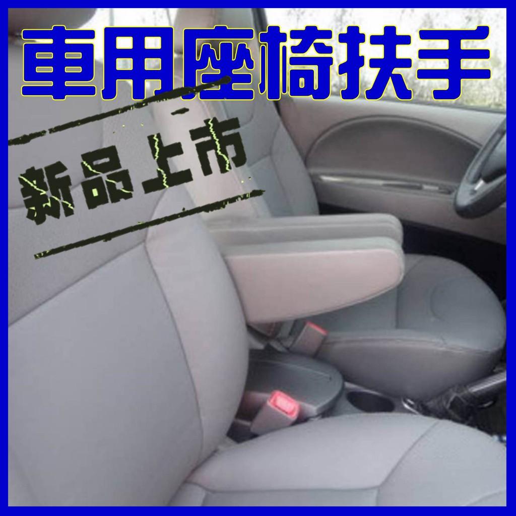 【皮老闆】萬用 座椅扶手 扶手 中央扶手 DIY ZINGER