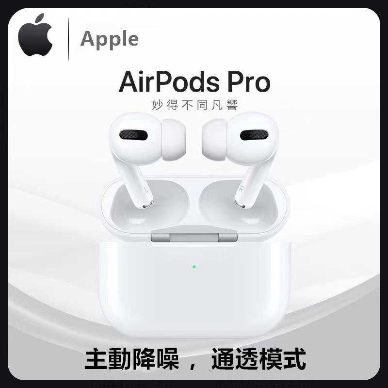 【免運/2日達】Apple原廠正版 全新未拆 3代 airpods pro 無線藍牙耳機 降噪耳機 保固一年官網序號可查