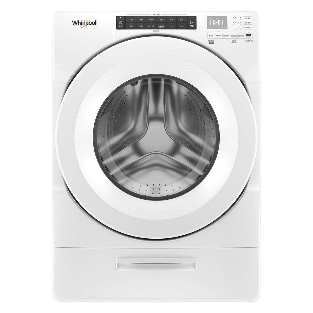【Whirlpool 惠而浦】Load & Go 滾筒 17KG 洗衣機 8TWFW5620HW 洗衣劑自動投放盒
