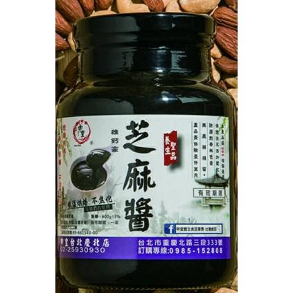 申皇 純黑芝麻醬 600g 無糖 無添加 養身 健康 - 100% 純正頂級黑芝麻粒研磨 # 同時多罐訂購,可再享折扣
