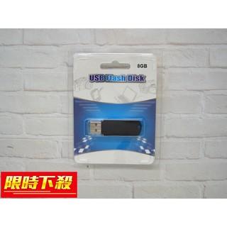 記憶卡專門~USB 2.0 8GB 隨身碟 臺北市