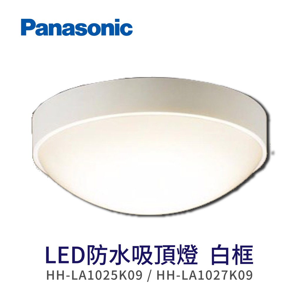 Panasonic國際牌 LED 防水圓形吸頂燈 (白框/黑框)