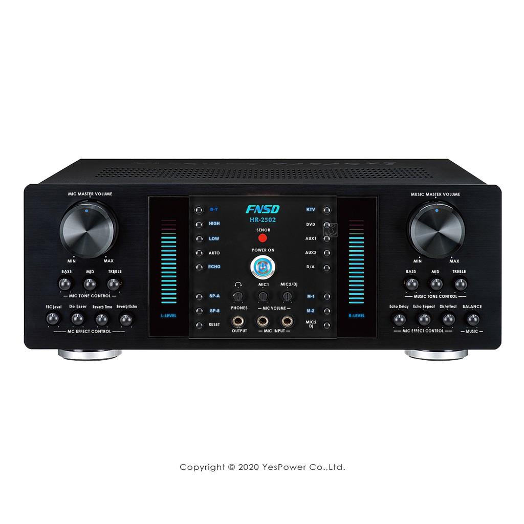 *來電優惠*HR-2502 FNSD 綜合擴大機 350W+350W/大功率大電流/數位迴音殘響效果