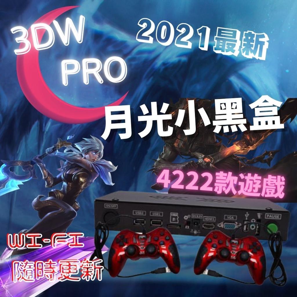 2021現貨 月光寶盒3DW PRO 小黑盒 繁中+WIFI下載+4222款遊戲+連發+分類+存檔+四人遊戲+模擬器支援