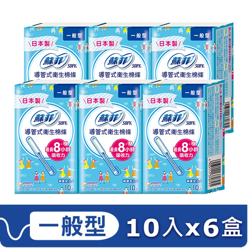 蘇菲 導管式衛生棉條一般型(10入 x 6盒/組)【滿額贈】│嬌聯官方旗艦店