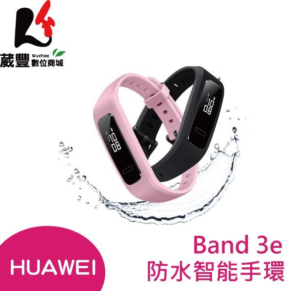 HUAWEI 華為 Band 3e 防水智能手環【葳豐數位商城】