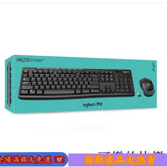 羅技(Logitech)MK275 MK270 MK220 K315無線鍵鼠套裝國行3年質保雜貨