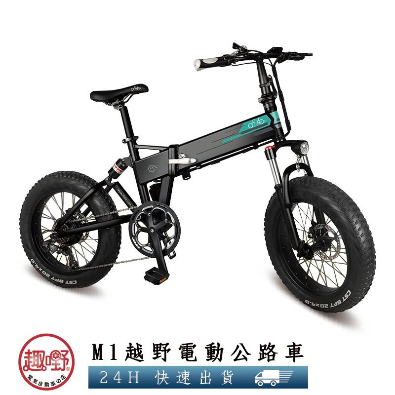 FIIDO M1電動腳踏車 20吋大輪胎 可折疊 三段電助力切換 7段變速系統 雙避震[趣嘢]