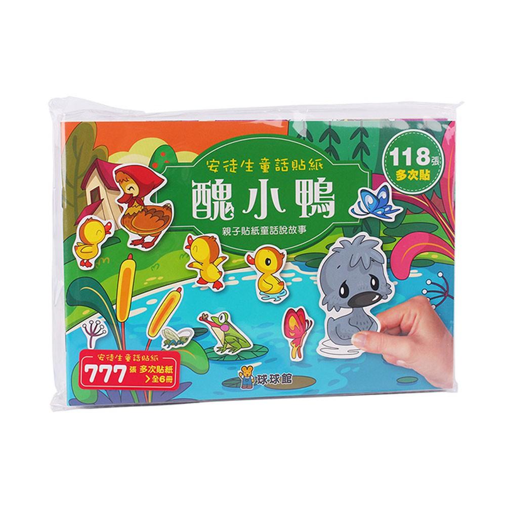 【球球館】安徒生童話貼紙:醜小鴨(全6冊)-168幼福童書網