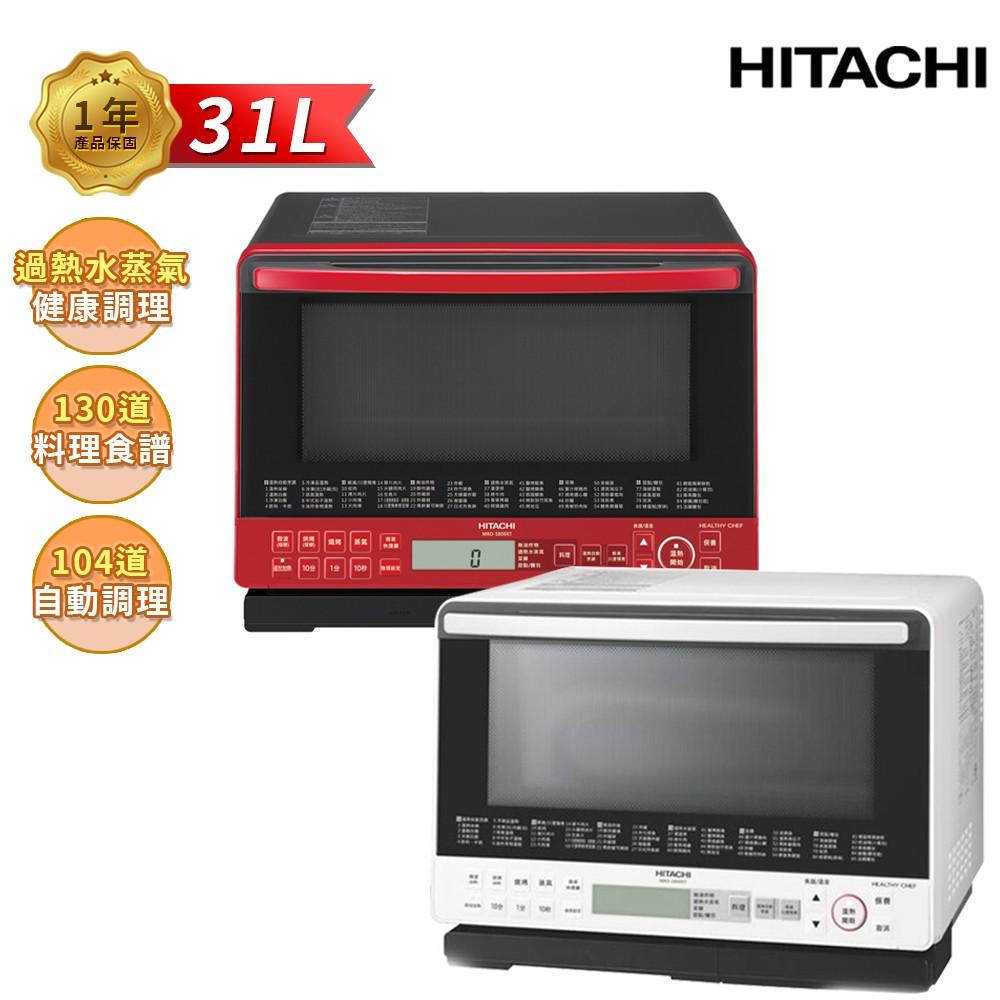 【HITACHI日立】31公升過熱蒸烘烤微波爐 MRO-S800XT